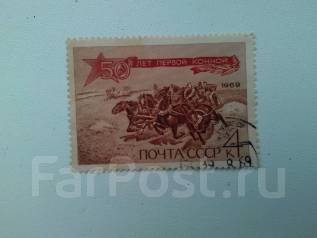 Марка СССР 1969г