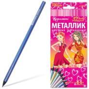 Набор цветных карандашей металлик 12 шт