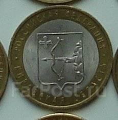 Монета России 10руб, БИМ Кировская обл. (спмд)