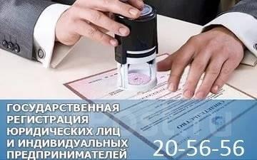 Регистрация ООО, ИП, АНО, Общин КМНС