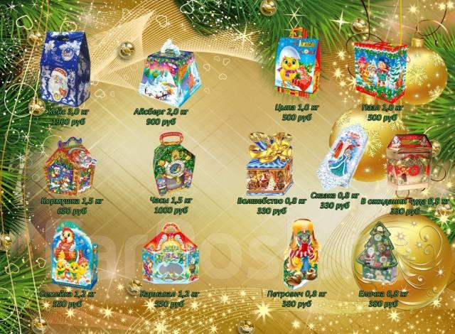 Сладкие новогодние подарки со всей страны во Владивостоке Оптом!