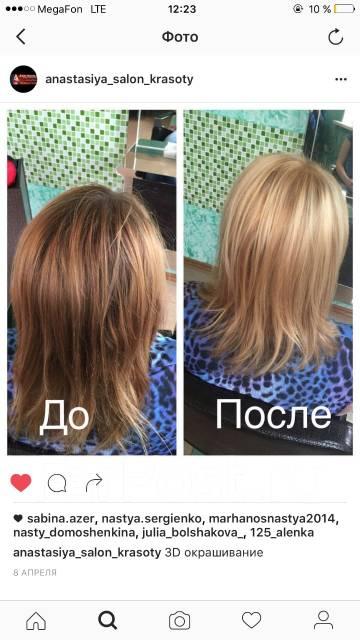 Услуги парикмахеров.
