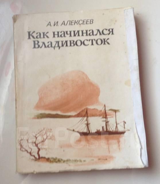 Алексеев « Как начинался Владивосток» 1985 года. Отличная книга!