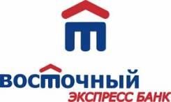 Менеджер по работе с клиентами. Менеджер в отделение банка г. Уссурийск. ПАО КБ Восточный. Улица Лазо 1