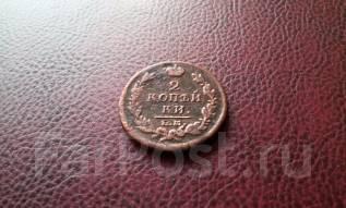 Александр I. 2 копейки 1818 года. Е. М. Ф. Г. Нечастая!