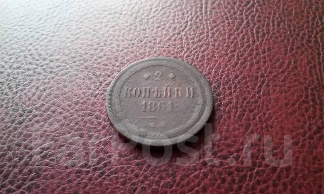Александр II. 2 копейки 1861 года. Е. М. Нечастая!