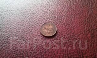 Русская Финляндия. Нечастый 1 пенни 1917 года. Без короны!