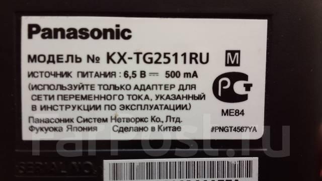 Продам Panasonic KX-TG2511