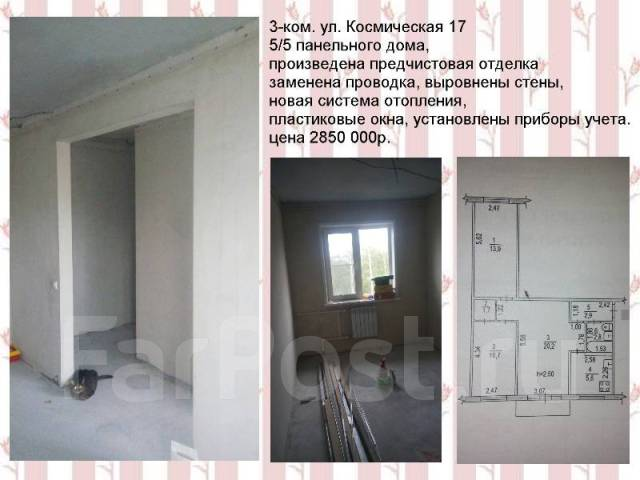 3-комнатная, Космическая 17. Индустриальный, агентство, 58 кв.м.