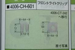 Клипса CH-601/ CT-242/ 90189-04014, Moveon, Япония