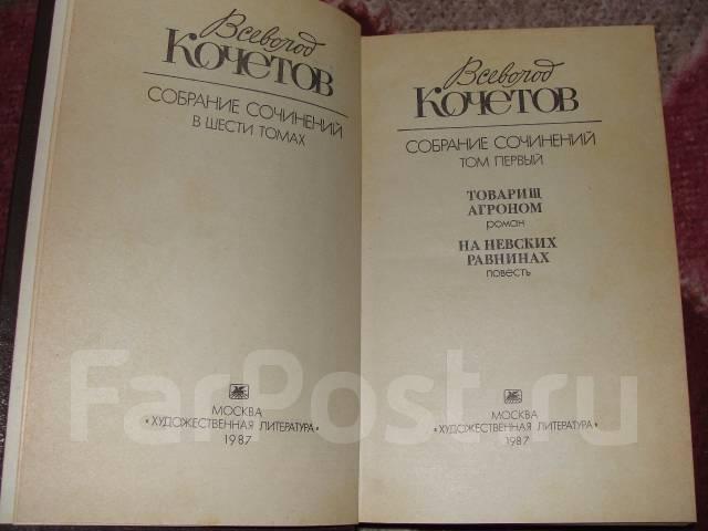 Всеволод Кочетов. Собрание сочинений в 6 томах
