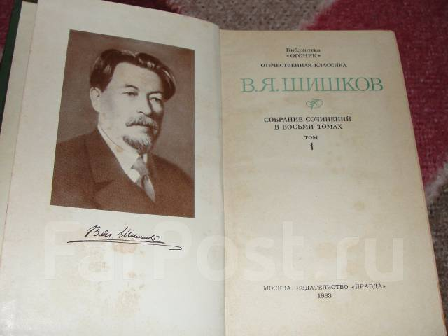 В. Я. Шишков. Собрание сочинений в 8 томах