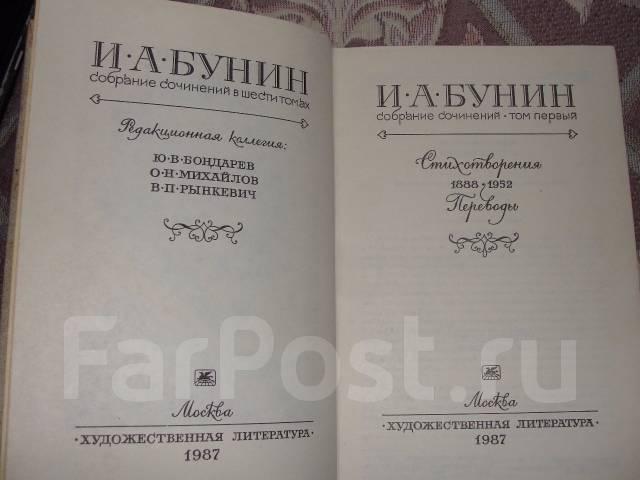 И. А. Бунин. Собрание сочинений из 6 книг