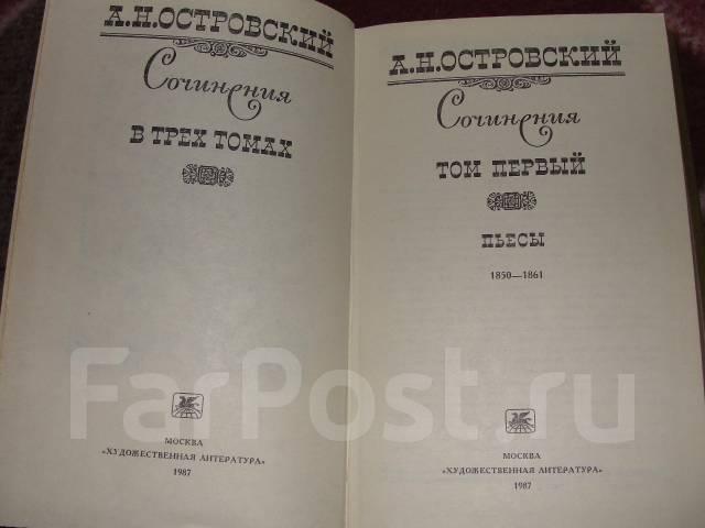 А. Н. Островский. Сочинения в 3 томах