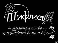 """Мойщик посуды-уборщик. ООО """"ТифлисЪ"""". Улица Калинина 86"""