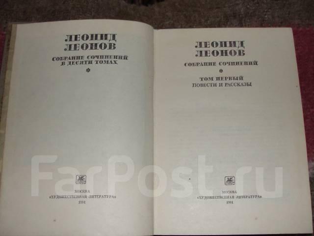 Леонид Леонов. Собрание сочинений в 10 томах