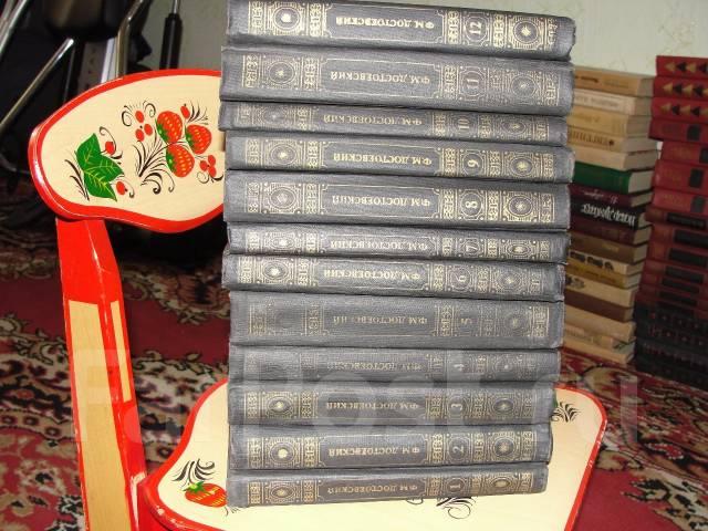 Ф. М. Достоевский. Собрание сочинений в 12 томах