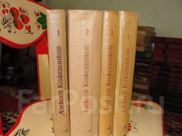 Алексей Кожевников. Собрание сочинений в 4 томах