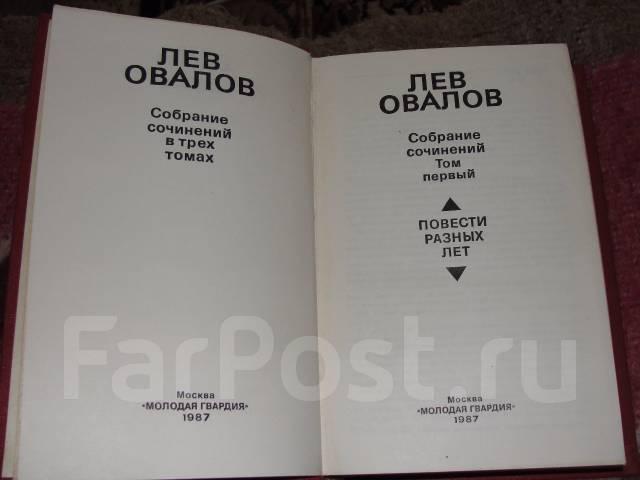 Лев Овалов. Собрание сочинений в 3 томах