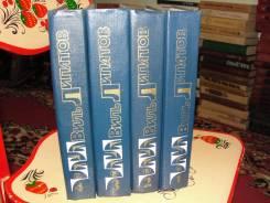 Виль Липатов. Собрание сочинений в 4 томах