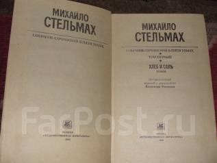 Михайло Стельмах. Собрание сочинений в 5 томах
