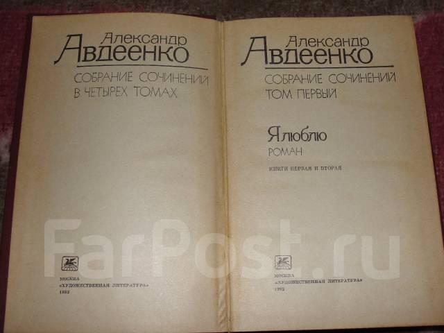 Александр Авдеенко. Собрание сочинений в 4 томах