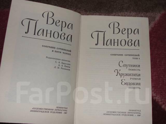 Вера Панова. Собрание сочинений в 5 томах