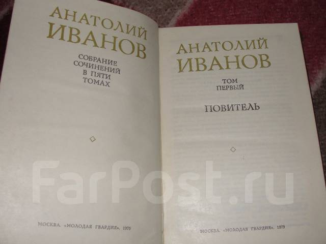 Анатолий Иванов. Собрание сочинений в 5 томах