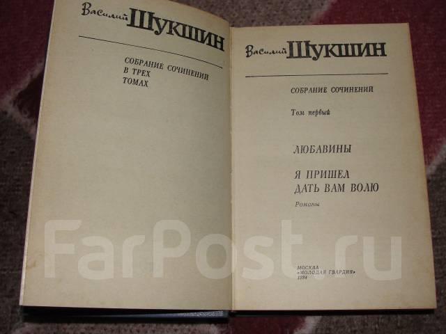 Василий Шукшин. Собрание сочинений в 3 томах