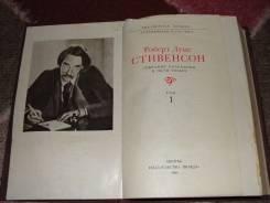 Р. Л. Стивенсон. Собрание сочинений в 5 томах