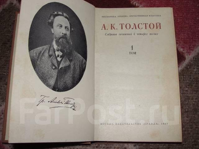 А. К. Толстой. Собрание сочинений в 4 томах