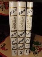 А. Платонов. Собрание сочинений в 3 томах
