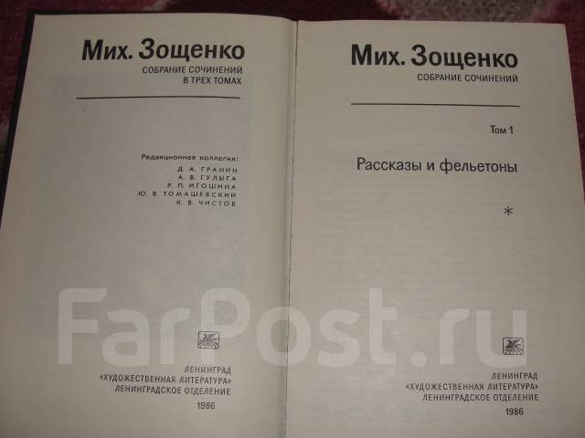 Михаил Зощенко. Собрание сочинений в 3 томах