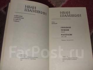 Иван Шамякин. Собрание сочинений в 6 томах