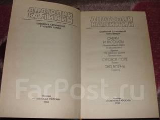 Анатолий Калинин. Собрание сочинений в четырех томах