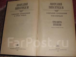 Анатолий Виноградов. Собрание сочинений в 3 томах