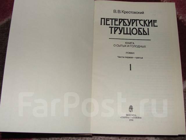 В. В. Крестовский Петербургские трущобы (комплект из 4 книг)