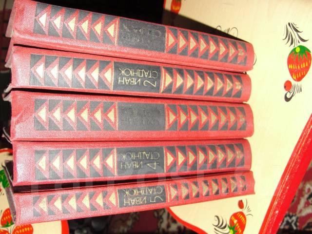 Иван Стаднюк. Собрание сочинений (комплект из 5 книг)