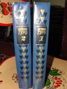 Ирина Гуро. Избранное в 2 томах