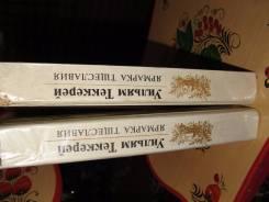 У. Теккерей Ярмарка тщеславия (комплект из 2 книг)