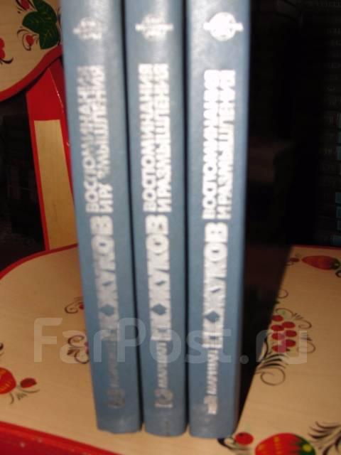 Маршал Г. К. Жуков. Воспоминания и размышления (комплект из 3 книг)
