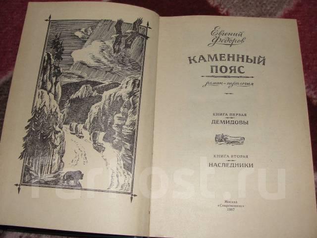 Евгений Федоров Каменный пояс (комплект из 2 книг)