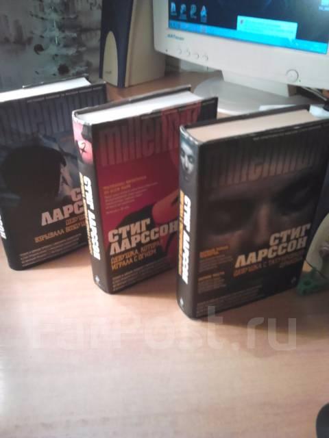 Книги Стиг Ларссон. Девушка с татуировкой дракона. Трилогия.