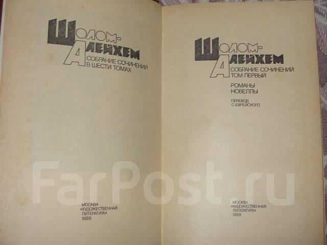 Шолом-Алейхем. Собрание сочинений в 6 томах