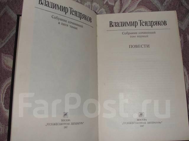 Владимир Тендряков. Собрание сочинений в 5 томах