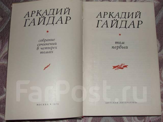 Аркадий Гайдар. Собрание сочинений в 4 томах