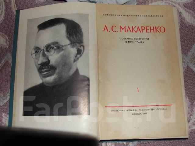 А. С. Макаренко. Собрание сочинений в пяти томах.