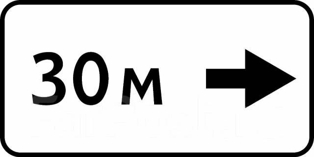 """Дорожный знак табличка 8.2.5 """"Зона действия"""""""