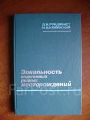 Рундквист Д. В., Зональность эндогенных рудных месторождений