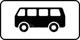 """Дорожный знак табличка 8.4.4 """"Вид транспортного средства"""""""
